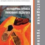 Сања Филиповић,Факултет ликовних уметности